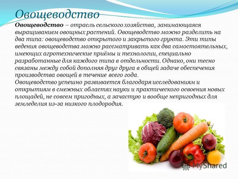 Отрасль сельского хозяйства которая занимается выращиванием полезных растений 31