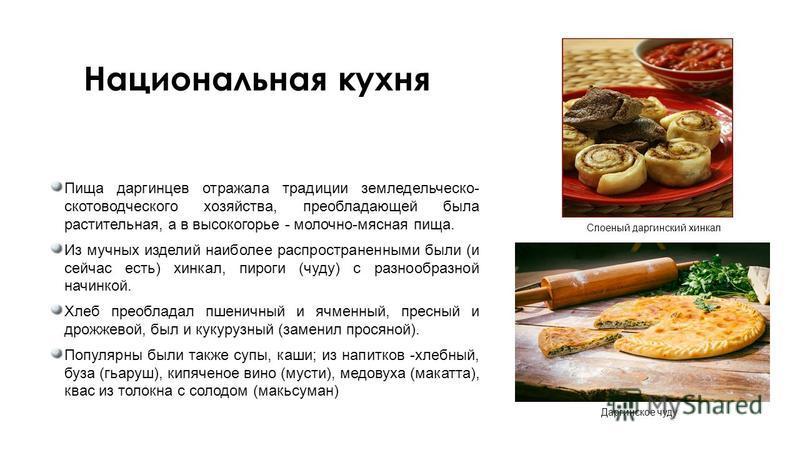 Национальные блюда дагестана и описание