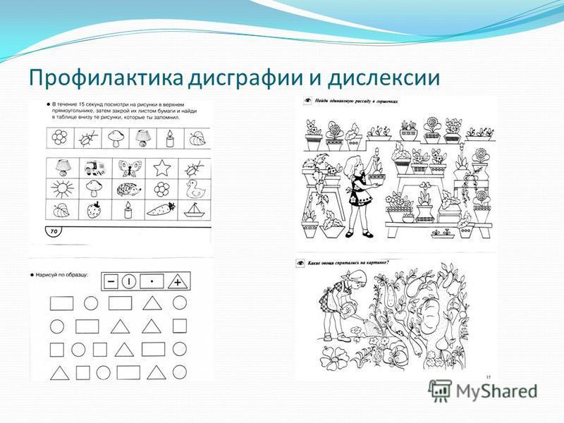 Профилактика дисграфии и дислексии