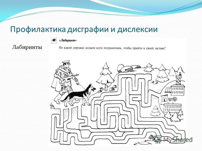 Профилактика дисграфии и дислексии Лабиринты