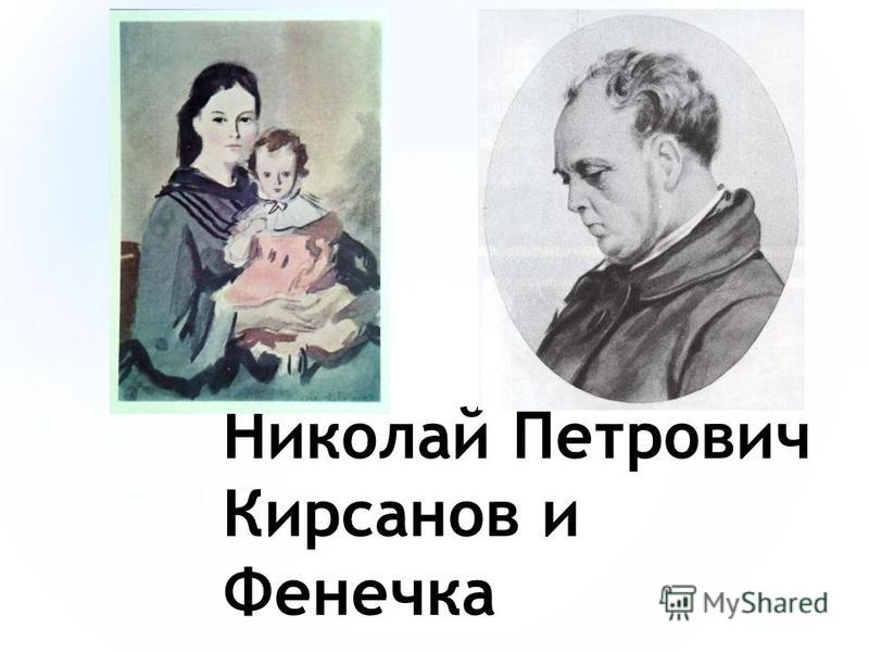 Знакомство С Николаем Петровичем Кирсановым