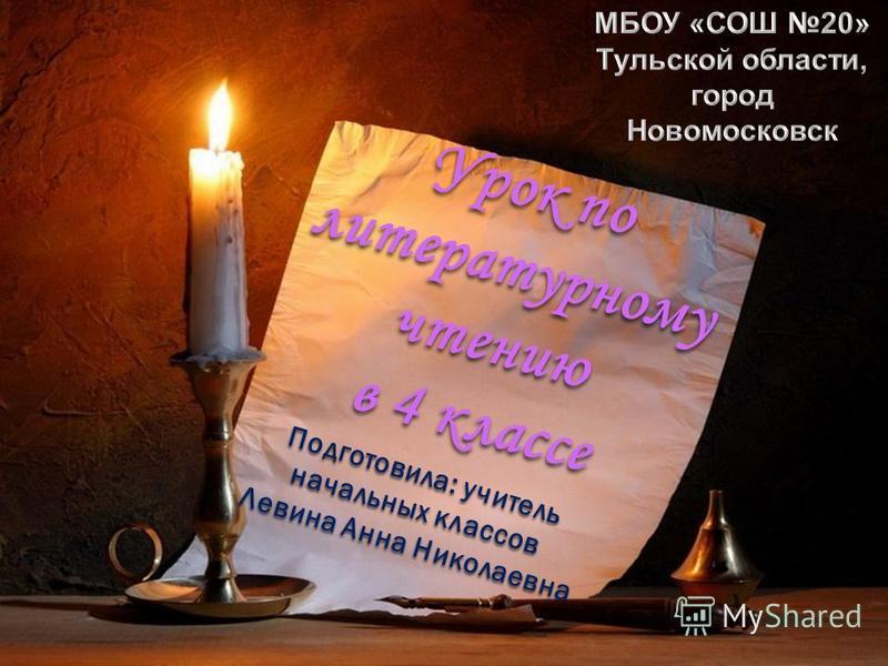 Урок по литературному чтению в 4 классе Подготовила: учитель начальных классов Левина Анна Николаевна