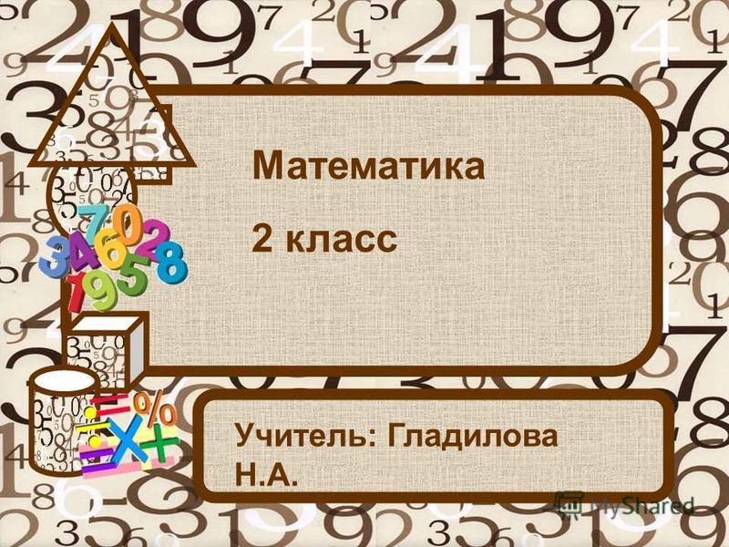 Математика 2 класс Учитель: Гладилова Н.А.