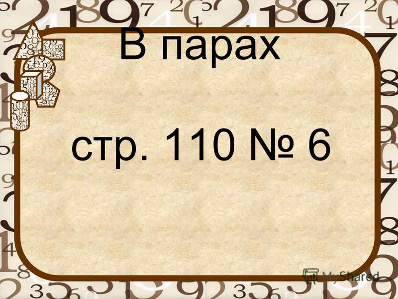 В парах стр. 110 6