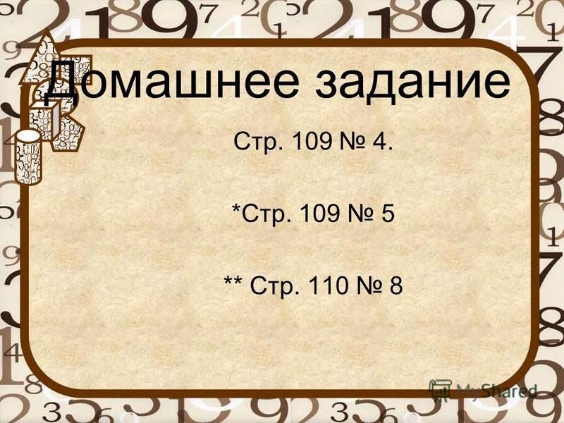Домашнее задание Стр. 109 4. *Стр. 109 5 ** Стр. 110 8