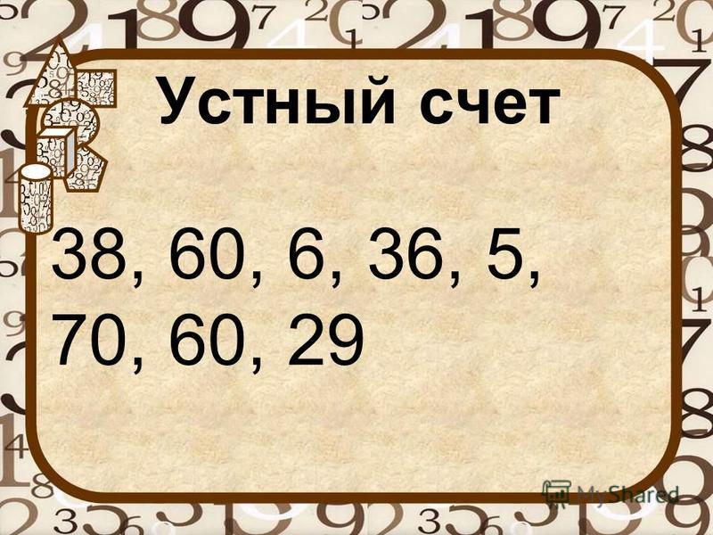 Устный счет 38, 60, 6, 36, 5, 70, 60, 29