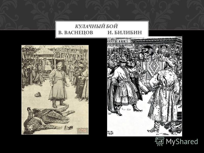 КУЛАЧНЫЙ БОЙ В. ВАСНЕЦОВ И. БИЛИБИН