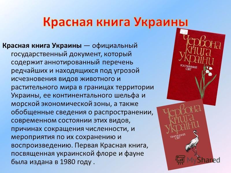 Презентация красная книга украины скачать бесплатно