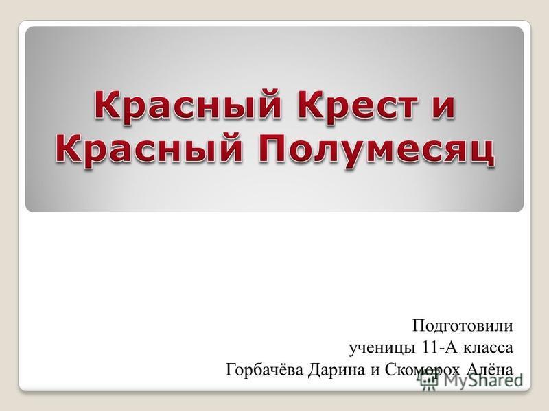 Подготовили ученицы 11-А класса Горбачёва Дарина и Скоморох Алёна