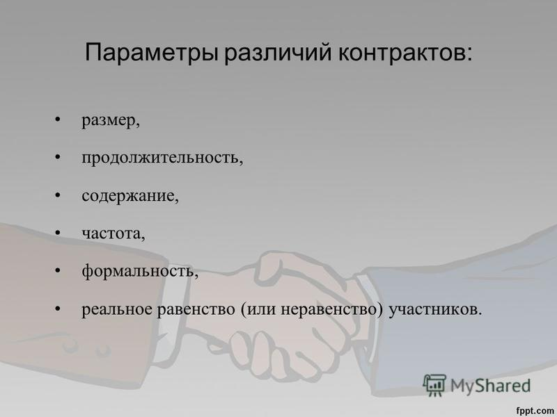Презентация на тему Курсовая работа на тему Теория контрактов  7 Параметигры разлвичий