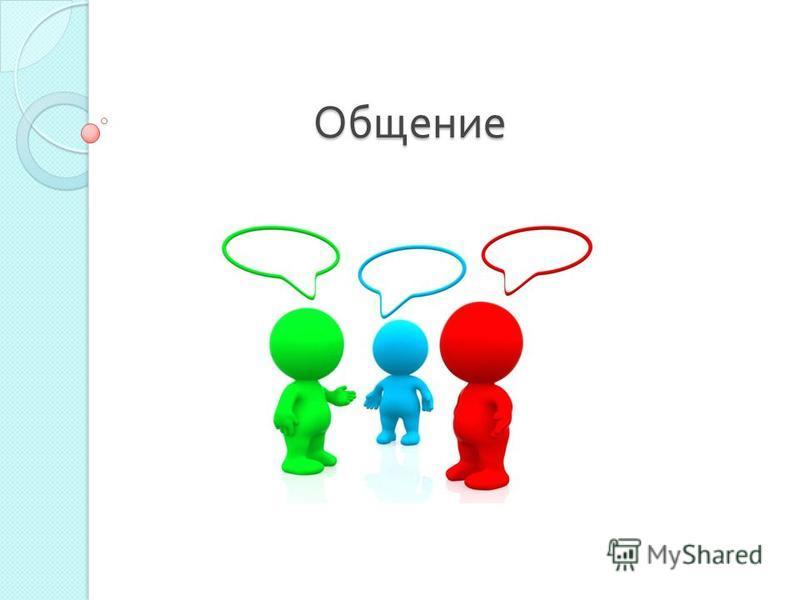Общение Общение