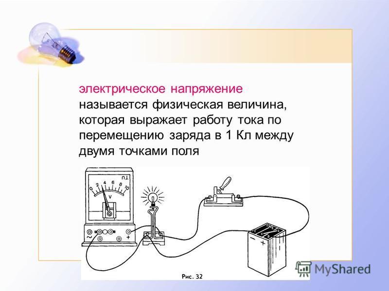 электрическое напряжение называется физическая величина, которая выражает работу тока по перемещению заряда в 1 Кл между двумя точками поля