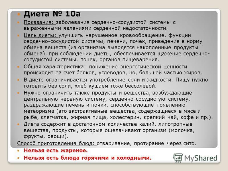 Особенности Диеты 10