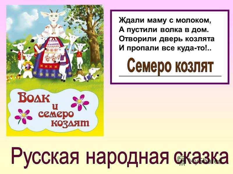 Ждали маму с молоком, А пустили волка в дом. Отворили дверь козлята И пропали все куда-то!.. ________________________________