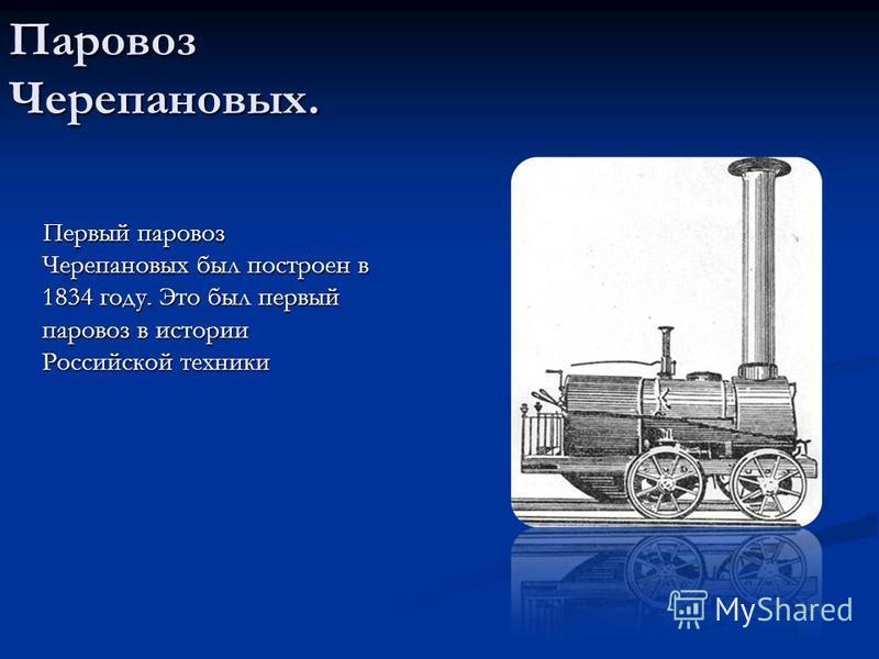 Паровоз Черепановых. Первый паровоз Черепановых был построен в 1834 году. Это был первый паровоз в истории Российской техники Первый паровоз Черепановых был построен в 1834 году. Это был первый паровоз в истории Российской техники