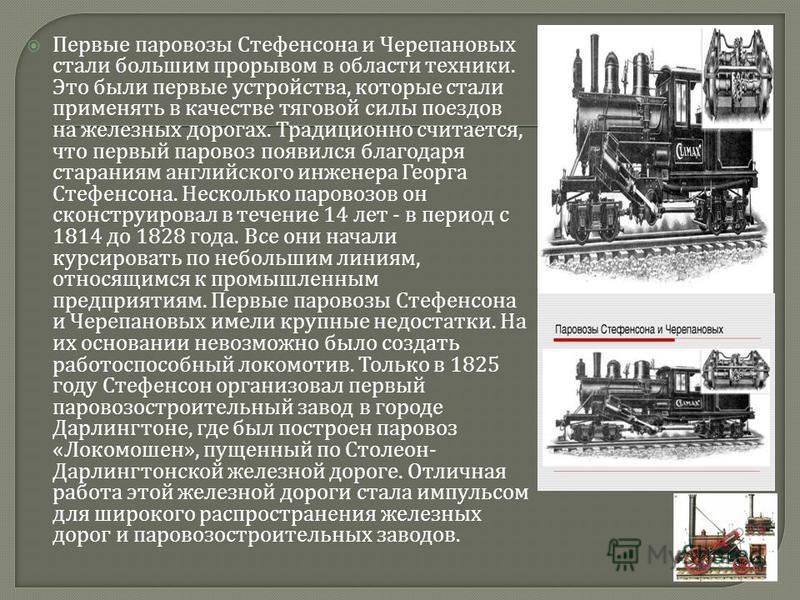 Первые паровозы Стефенсона и Черепановых стали большим прорывом в области техники. Это были первые устройства, которые стали применять в качестве тяговой силы поездов на железных дорогах. Традиционно считается, что первый паровоз появился благодаря с