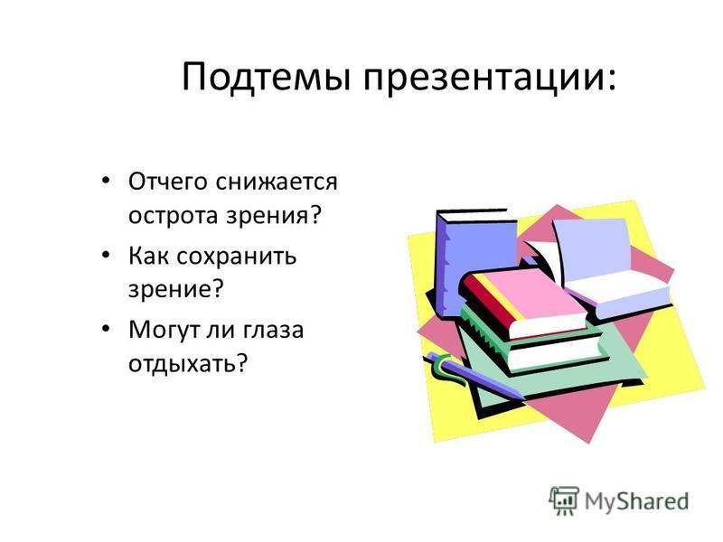 презентация как сохранить здоровье-зрение