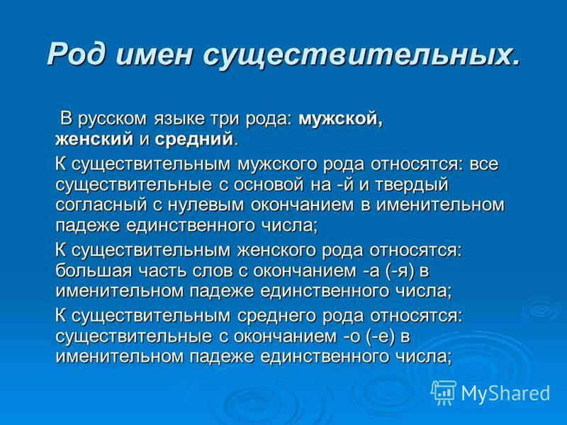 Род имен существительных. В русском языке три рода: мужской, женский и средний. В русском языке три рода: мужской, женский и средний. К существительным мужского рода относятся: все существительные с основой найти твердый согласный с нулевым окончание