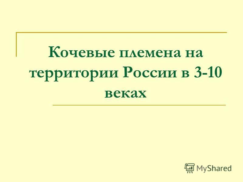 Кочевые племена на территории России в 3-10 веках