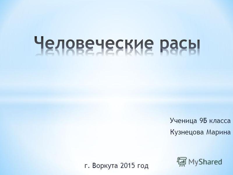 Ученица 9Б класса Кузнецова Марина г. Воркута 2015 год