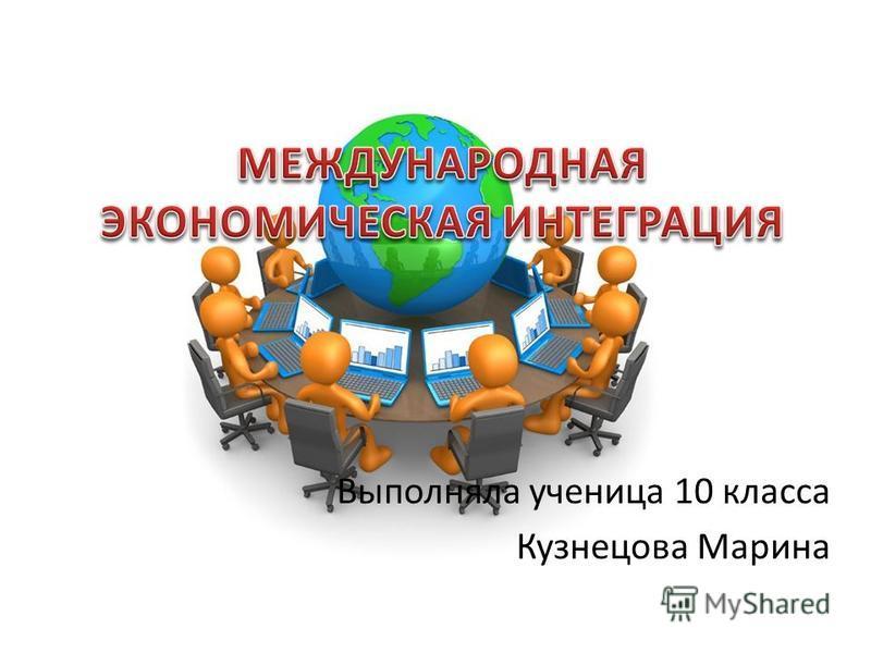 Выполняла ученица 10 класса Кузнецова Марина