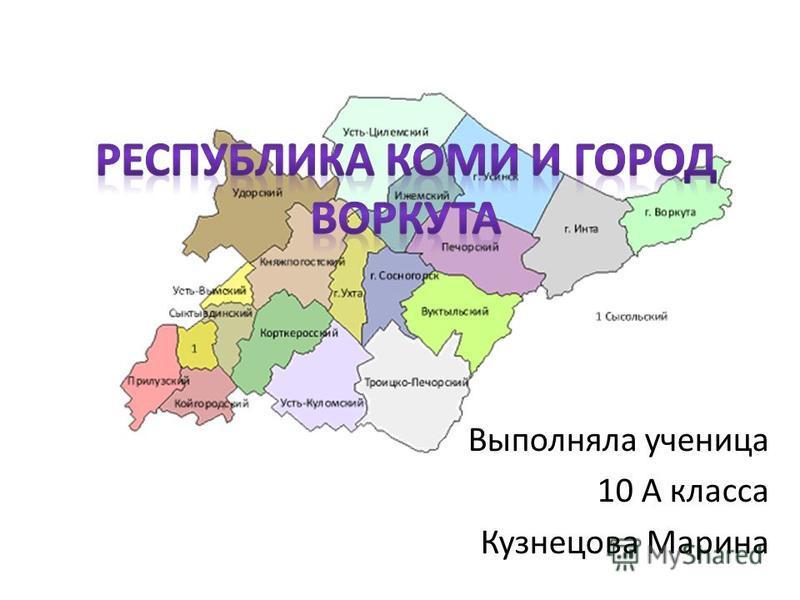 Выполняла ученица 10 А класса Кузнецова Марина