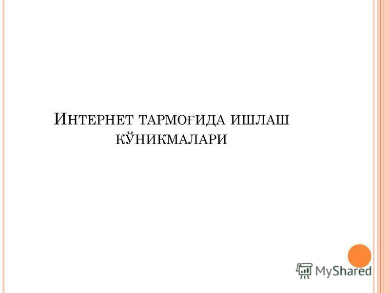 И НТЕРНЕТ ТАРМО Ғ ИДА ИШЛАШ КЎНИКМАЛАРИ