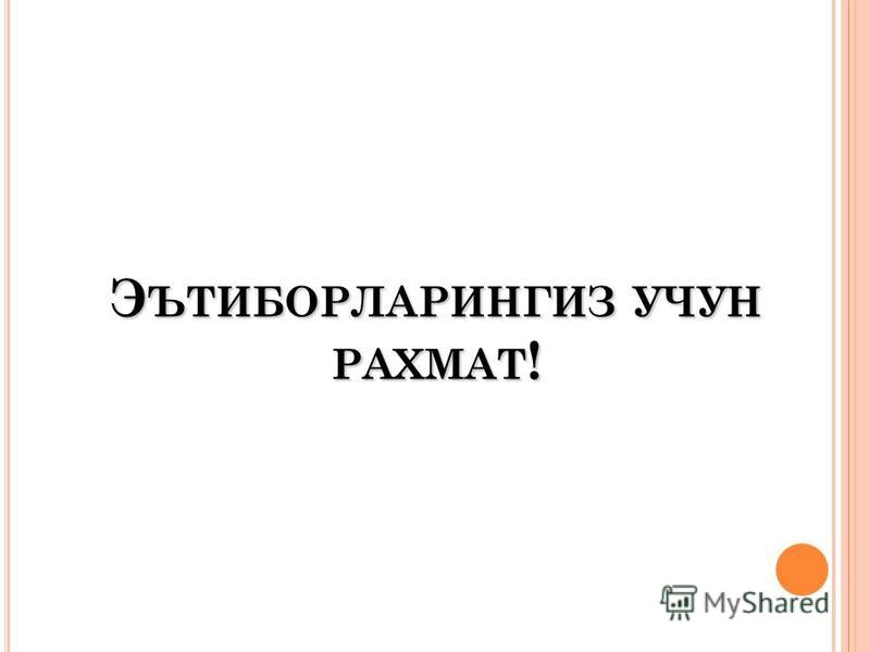 Э ЪТИБОРЛАРИНГИЗ УЧУН РАХМАТ !