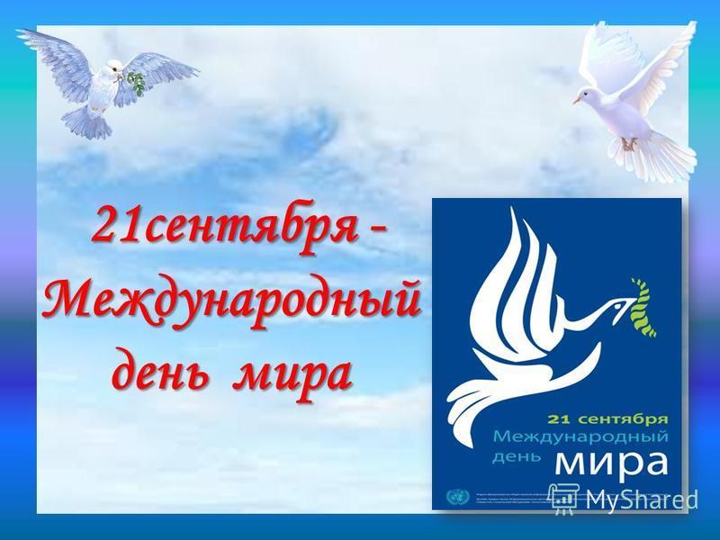 Поздравление с международным днём мира 29