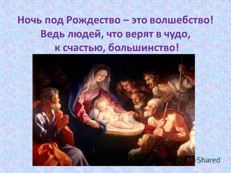 Ночь под Рождество – это волшебство! Ведь людей, что верят в чудо, к счастью, большинство!