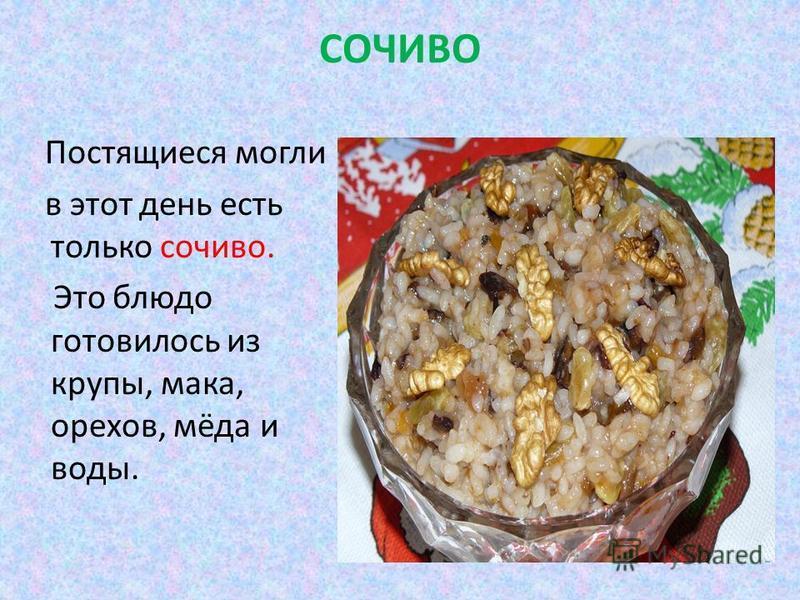 СОЧИВО Постящиеся могли в этот день есть только сочиво. Это блюдо готовилось из крупы, мака, орехов, мёда и воды.