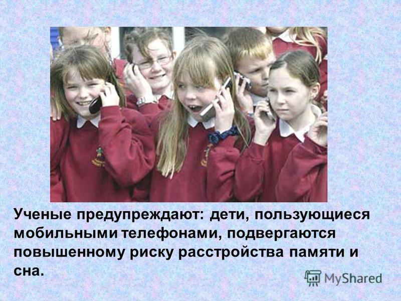 Ученые предупреждают: дети, пользующиеся мобильными телефонами, подвергаются повышенному риску расстройства памяти и сна.