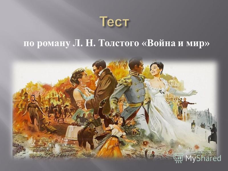 по роману Л. Н. Толстого « Война и мир »
