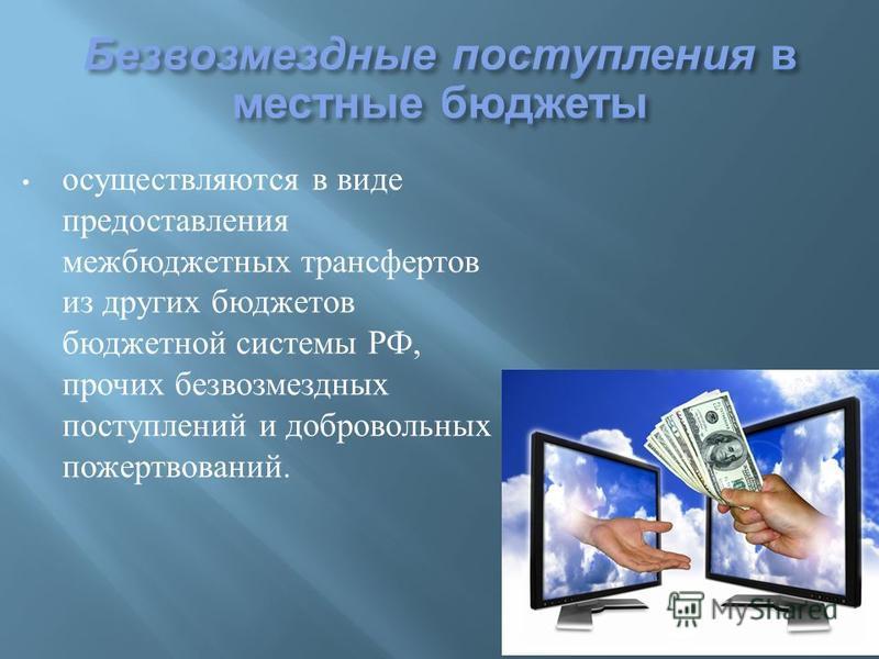 осуществляются в виде предоставления межбюджетных трансфертов из других бюджетов бюджетной системы РФ, прочих безвозмездных поступлений и добровольных пожертвований.