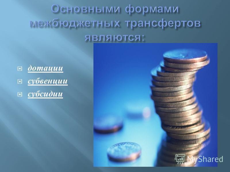дотации субвенции субсидии