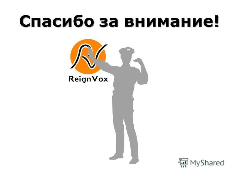 © ReignVox Спасибо за внимание!