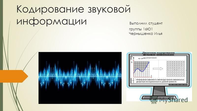 Презентация на тему обработка звуковой информации