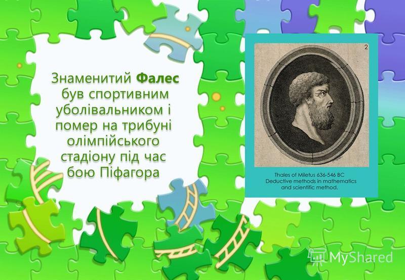 Піфагор був переможцем з кулачного бою на 58-х Олімпійських іграх, які проходили в 548 році до н. е., а потім перемагав ще на декількох Олімпіадах Неправильный ответ