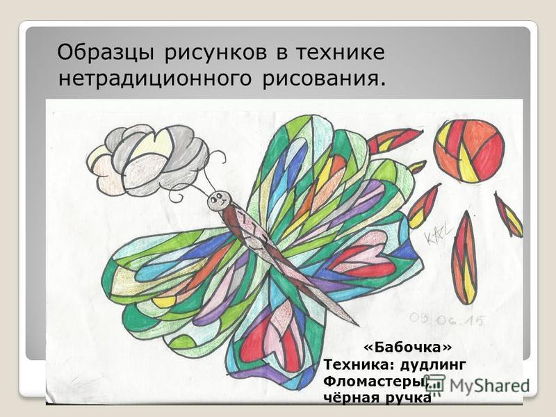 Образцы рисунков в технике нетрадиционного рисования. «Бабочка» Техника: дудлинг Фломастеры, чёрная ручка