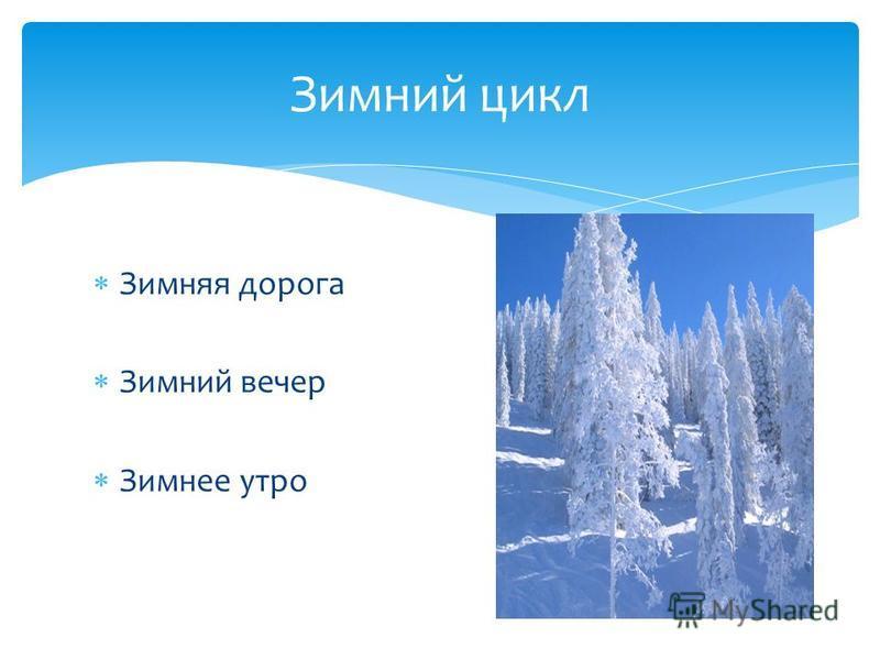 Стихотворение а с пушкина зимний вечер