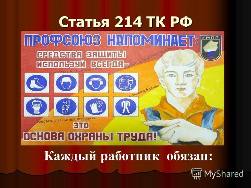 Статья 214 ТК РФ Каждый работник обязан:
