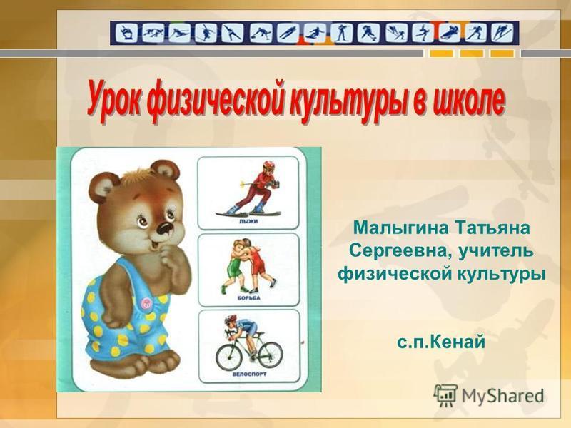 Малыгина Татьяна Сергеевна, учитель физической культуры с.п.Кенай