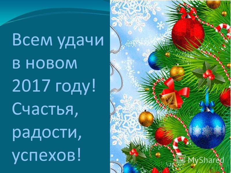 Всем удачи в новом 2017 году! Счастья, радости, успехов!