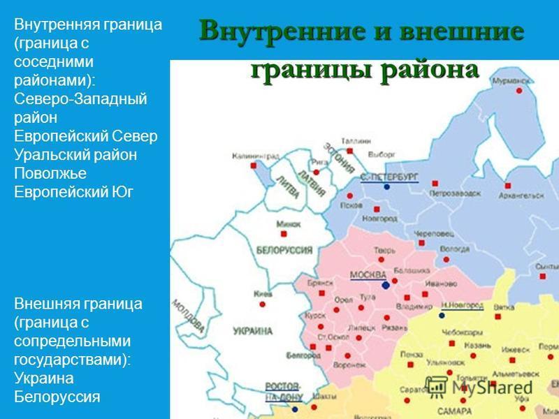 Внутренняя граница (граница с соседними районами): Северо-Западный район Европейский Север Уральский район Поволжье Европейский Юг Внешняя граница (граница с сопредельными государствами): Украина Белоруссия Внутренние и внешние границы района