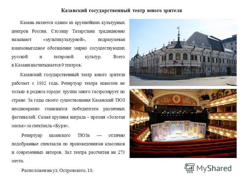 казань столица татарстана презентация для дошкольников