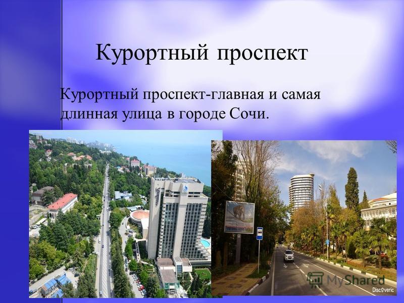 Курортный проспект Курортный проспект-главная и самая длинная улица в городе Сочи.