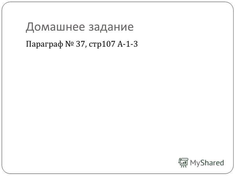 Домашнее задание Параграф 37, стр 107 А -1-3