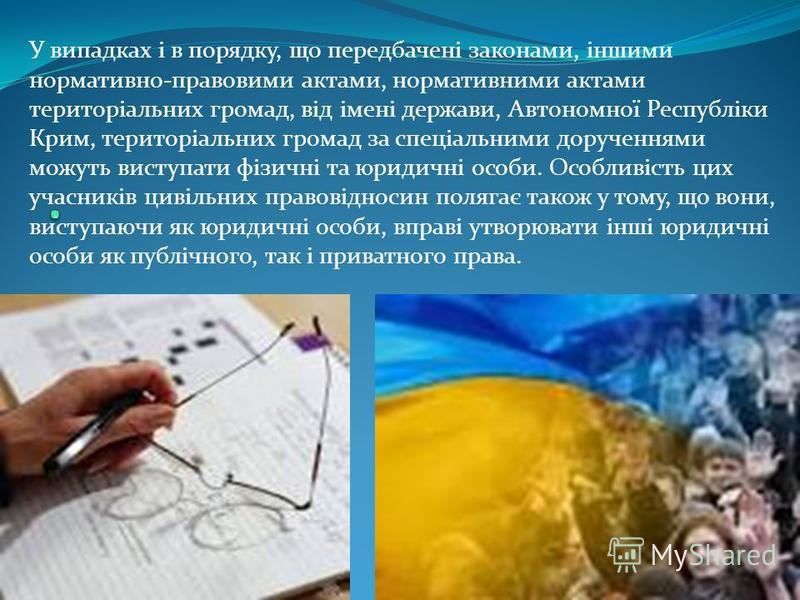 У випадках і в порядку, що передбачені законами, іншими нормативно-правовими актами, нормативними актами територіальних громад, від імені держави, Автономної Республіки Крим, територіальних громад за спеціальними дорученнями можуть виступати фізичні