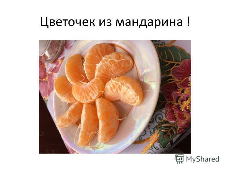 Цветочек из мандарина !