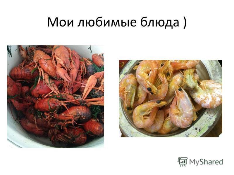 Мои любимые блюда )